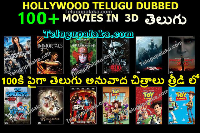 100+ Hollywood 3D HSBS Telugu Dubbed Movies Complete Collection