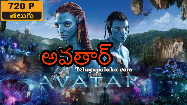 Avatar (2009) Telugu Dubbed Movie
