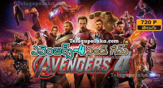 Avengers 4 Endgame (2019) Telugu Dubbed Movie