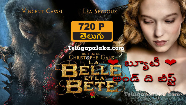 Beauty and the Beast (2014) Telugu Dubbed Movie