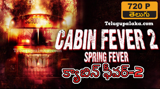 Cabin Fever 2 Spring Fever (2009) Telugu Dubbed Movie