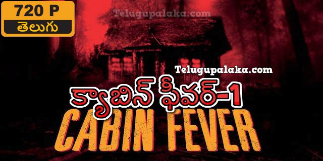 Cabin Fever (2002) Telugu Dubbed Movie