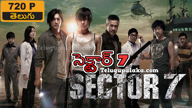 Sector 7 (2011) Telugu Dubbed Movie