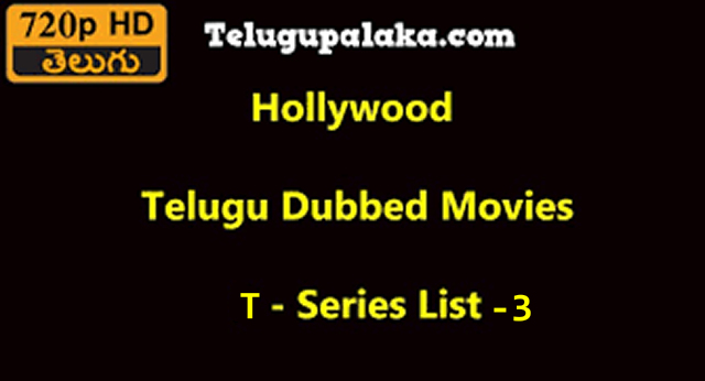 Hollywood Telugu Dubbed Movies T- Series List -3