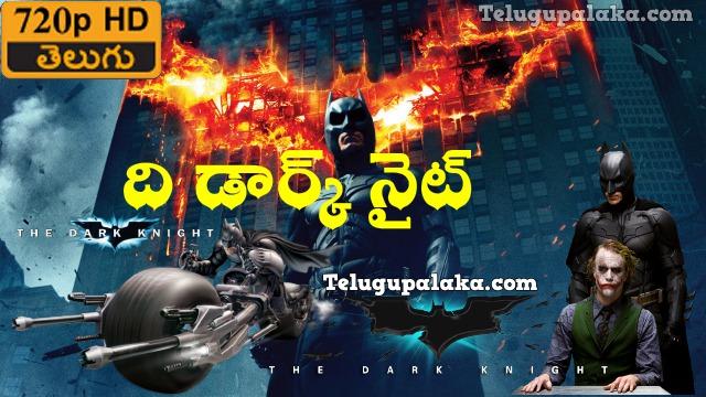 The Dark Knight (2008) Telugu Dubbed Movie