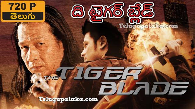 The Tiger Blade (2005) Telugu Dubbed Movie