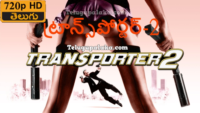The Transporter 2 (2005) Telugu Dubbed Movie