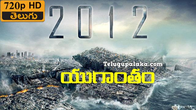 2012 Yugantham (2009) Telugu Dubbed Movie