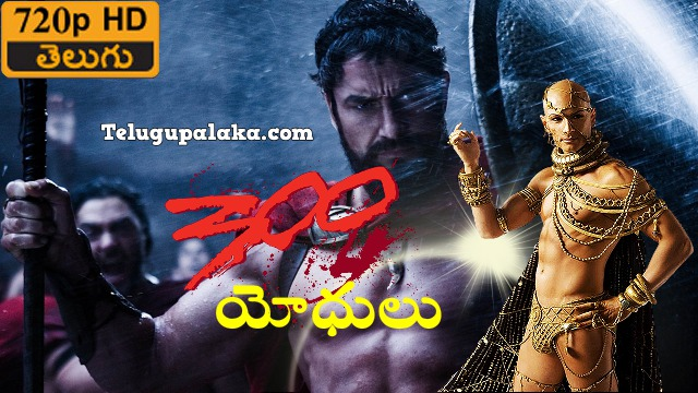300 Yodhulu (2006) Telugu Dubbed Movie
