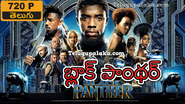 Black Panther (2018) Telugu Dubbed Movie