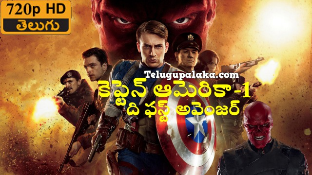 Captain America 1 The First Avenger (2011) Telugu Dubbed Movie