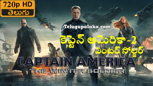 Captain America 2 The Winter Soldier (2014) Telugu Dubbed Movie