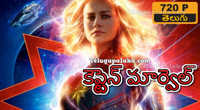 Captain Marvel (2019) Telugu Dubbed Movie