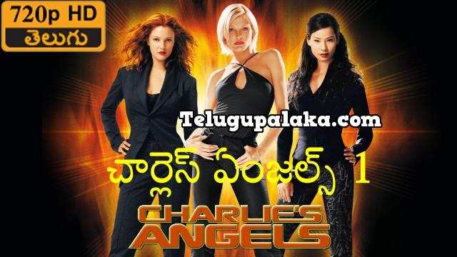 Charlies Angels 1 (2000) Telugu Dubbed Movie