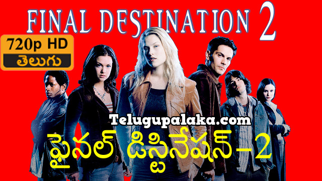 Final Destination 2 (2003) Telugu Dubbed Movie