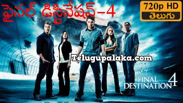 Final Destination 4 (2009) Telugu Dubbed Movie