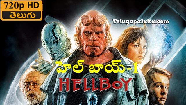 Hellboy I (2004) Telugu Dubbed Movie