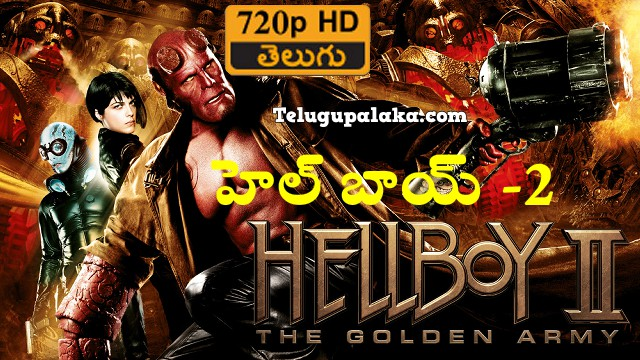 Hellboy II The Golden Army Telugu Dubbed Movie