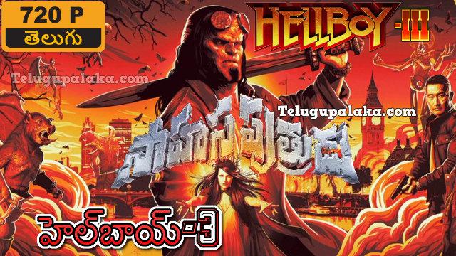 Hellboy III (2019) Telugu Dubbed Movie