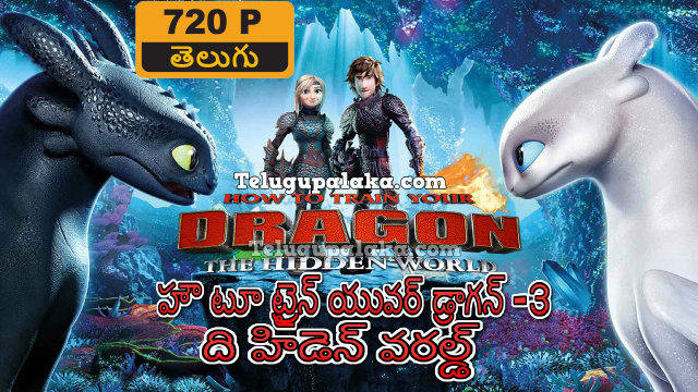 How to Train Your Dragon 3 The Hidden World (2019) Telugu Dubbed Movie