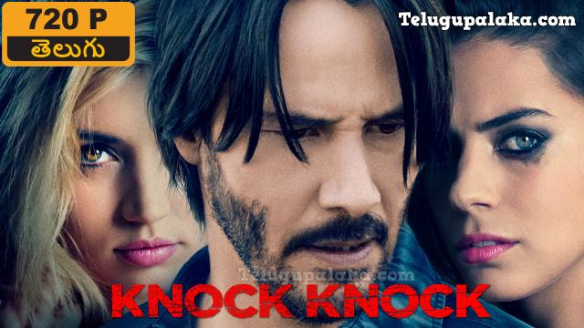 Knock Knock (2015) Unrated Telugu Dubbed Movie