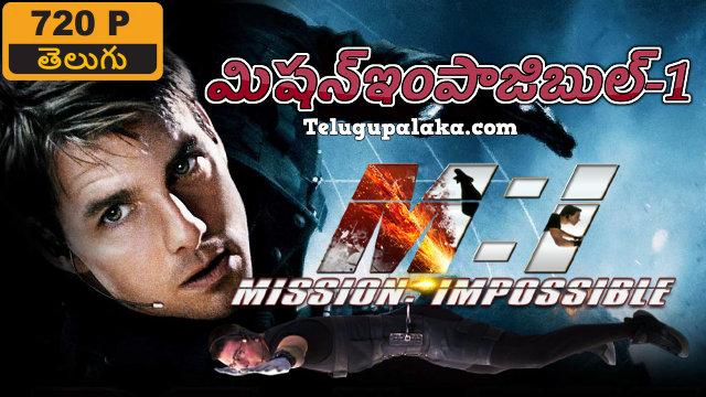 Mission Impossible 1 (1996) Telugu Dubbed Movie