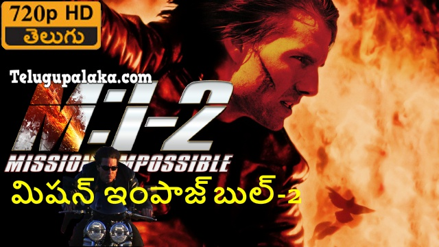 Mission Impossible 2 (2000) Telugu Dubbed Movie