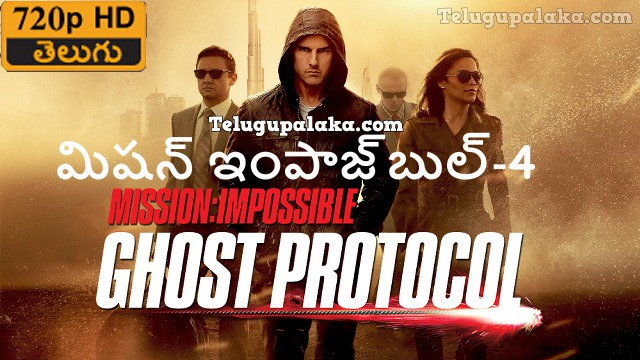 Mission Impossible 4 Ghost Protocol (2011) Telugu Dubbed Movie