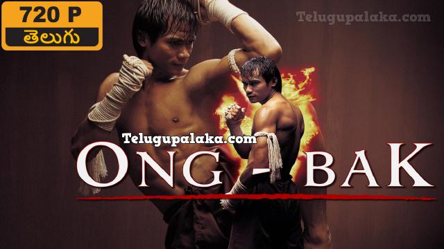 Ong bak 1 (2003) Telugu Dubbed Movie