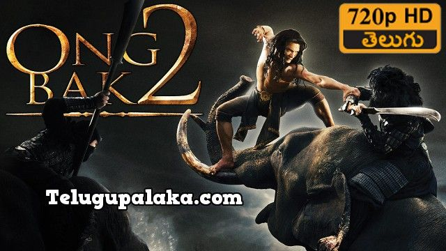 Ong bak 2 (2008) Telugu Dubbed Movie