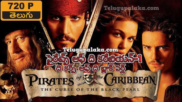 Pirates of the Caribbean 1 (2003) Telugu Dubbed Movie