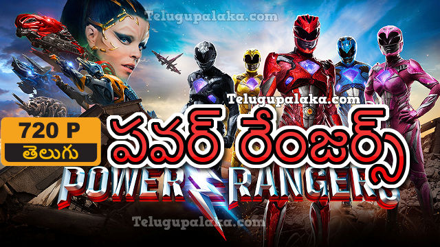 Power Rangers (2017) Telugu Dubbed Movie