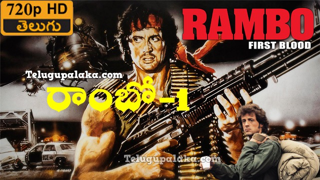 Rambo First Blood Part I (1982) Telugu Dubbed Movie