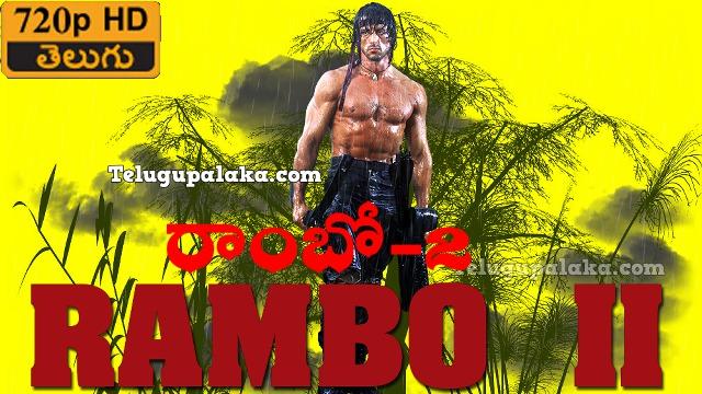 Rambo First Blood Part II (1985) Telugu Dubbed Movie