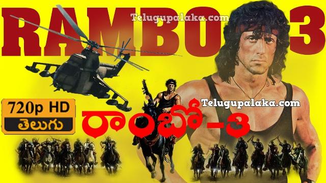Rambo III (1988) Telugu Dubbed Movie