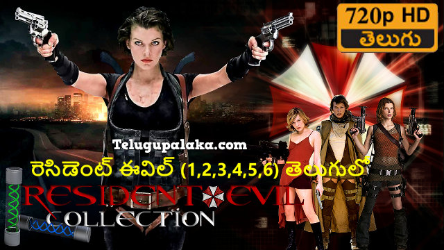 Resident Evil Movies Collection (1,2,3,4,5,6) Telugu Dubbed Movies
