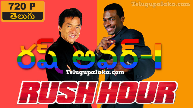 Rush Hour 1 (1998) Telugu Dubbed Movie
