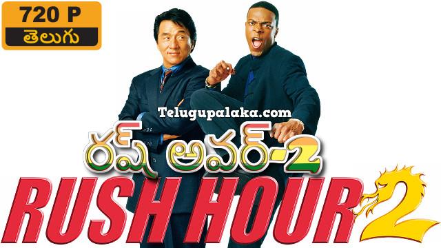 Rush Hour 2 (2001) Telugu Dubbed Movie