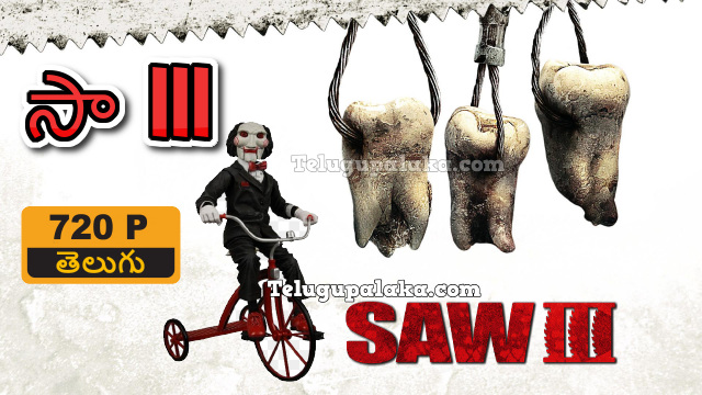 Saw III (2006) Telugu Dubbed Movie