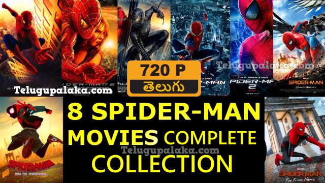 Spider Man 8 Movies Collection (1,2,3,4,5,6,7,8) Telugu Dubbed Movies