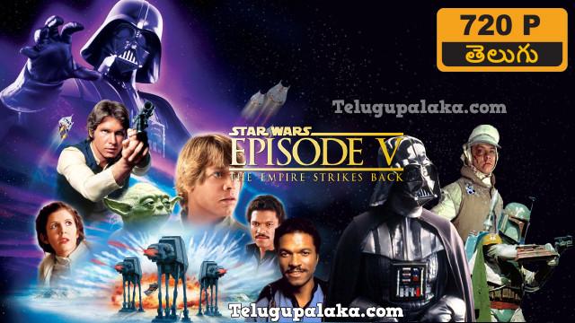 Star Wars Episode V (1980) Telugu Dubbed Movie