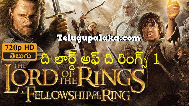 The Lord Of The Rings 1 The Fellowship Of The Ring (2001) Telugu Dubbed Movie