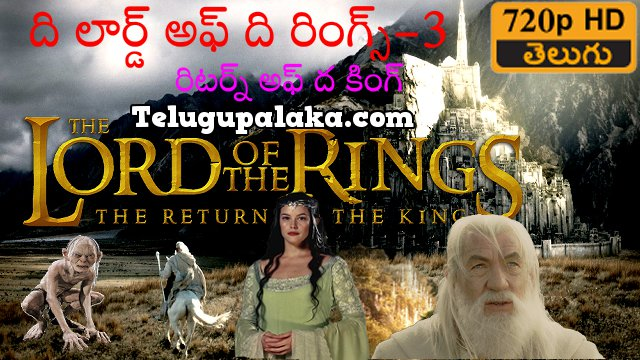 The Lord Of The Rings 3 The Return of the King (2003) Telugu Dubbed Movie