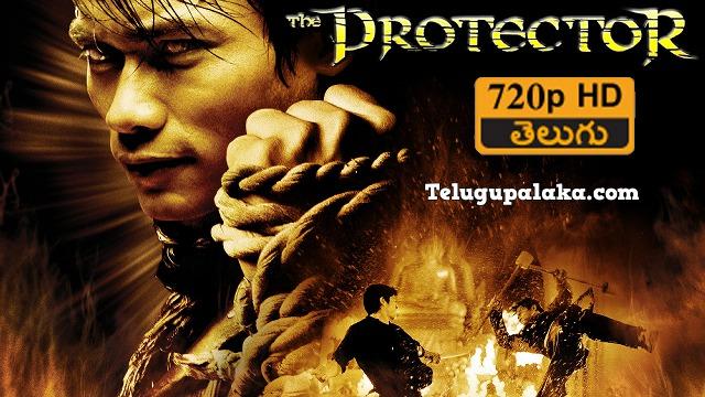 The Protector 1 (2005) Telugu Dubbed Movie
