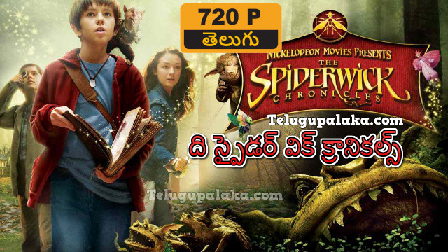 The Spiderwick Chronicles (2008) Telugu Dubbed Movie