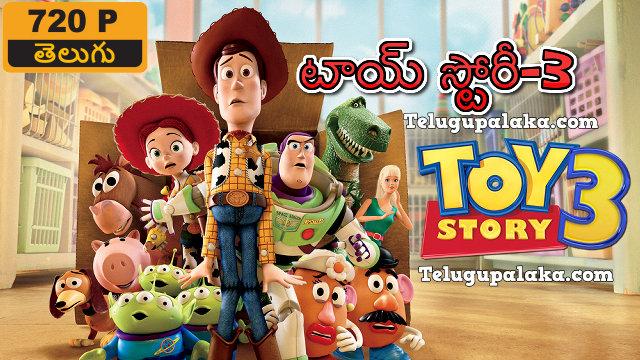 Toy Story 3 (2010) Telugu Dubbed Movie