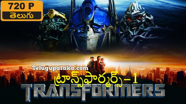Transformers 1 (2007) Telugu Dubbed Movie