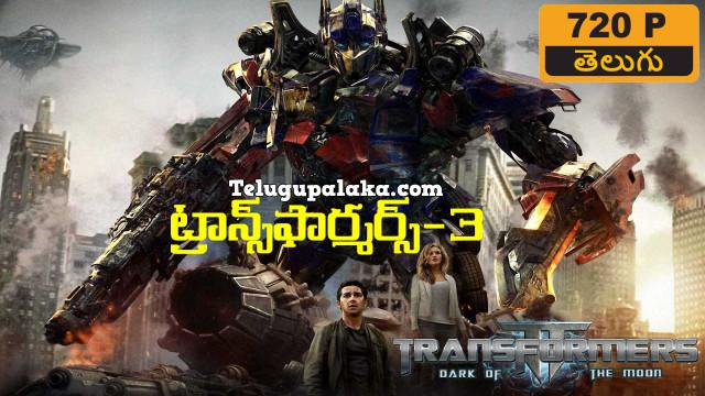 Transformers 3 Dark of the Moon (2011) Telugu Dubbed Movie
