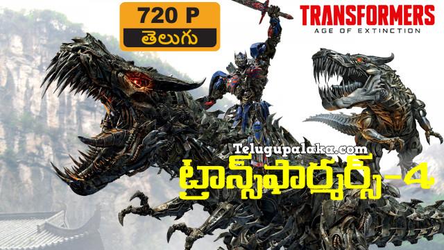 Transformers 4 Age of Extinction (2014) Telugu Dubbed Movie