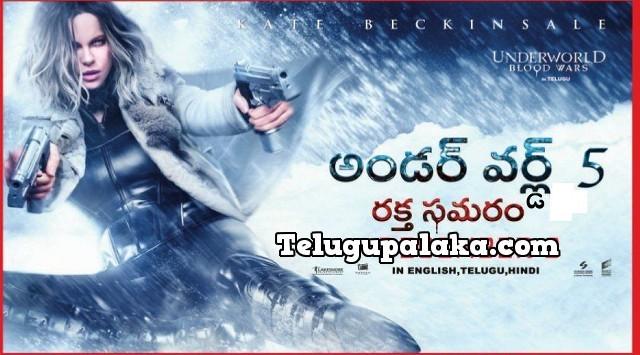 Underworld Blood Wars (2016) Telugu Dubbed Movie